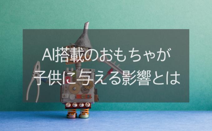 AI おもちゃ