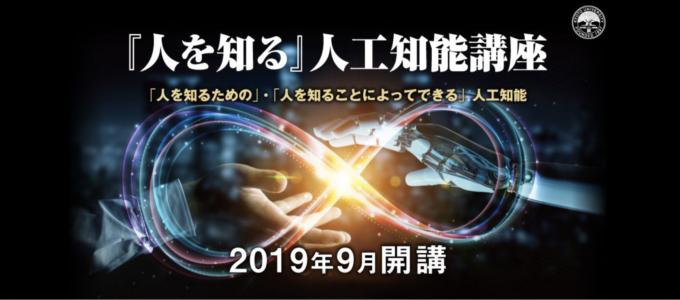 人工知能 講座 AIイベント 京都大学人工知能